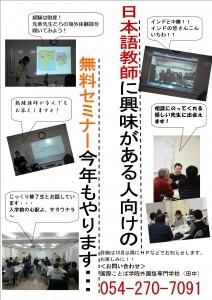 2017年度セミナー告知 チラシ(仮)